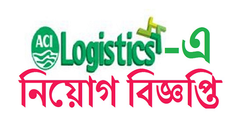 ACI Logistics Limited Job Circular