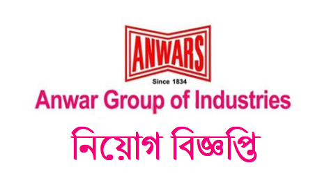 Anwar Group of Industries Job Circular