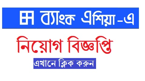 Bank Asia Ltd Job Circular