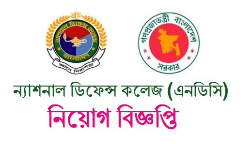 National Defence College NDC Job Circular