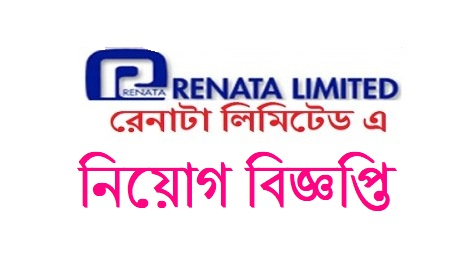 Renata Limited Job Circular