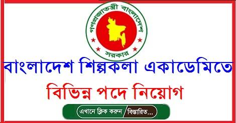 Shilpakala Academy Job Circular