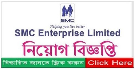 Social Marketing Company SMC Job Circular