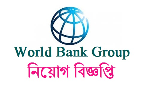 World Bank Group Job Circular