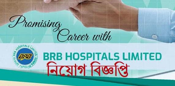 BRB Hospital Limited Job Circular