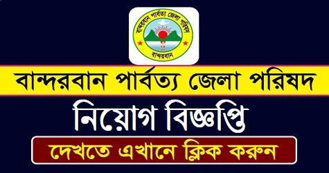 BHDC Job Circular Application
