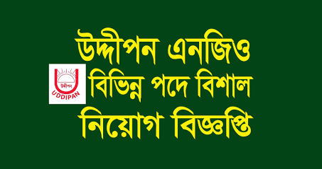 Uddipan Ngo Job Circular Application