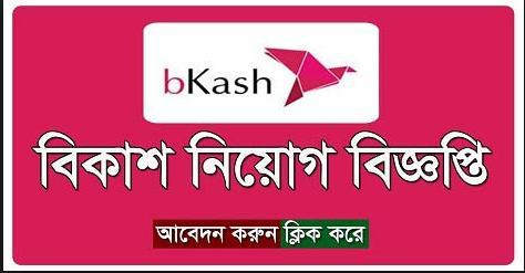 bKash Ltd Job Circular Application