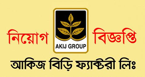 Akij Biri Factory Job Circular