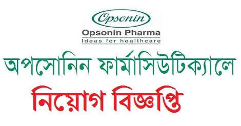 Opsonin Pharma Job Circular