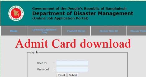 ddmr teletalk admit card