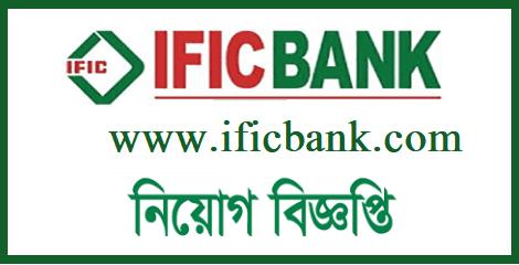 IFIC-Bank-Limited-Job Circular