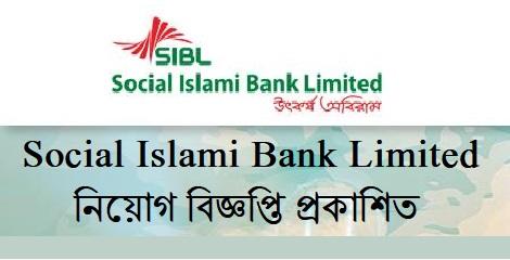 sibl bank job circular