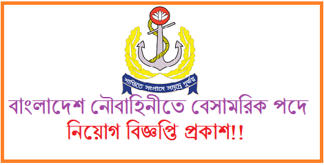 Navy Civil Job Circular