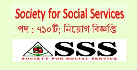 sss ngo job circular