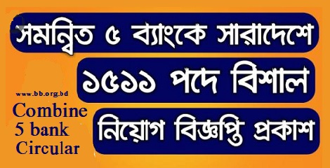 Combined 5 Bank Job Circular